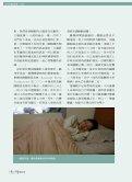 三分之一的人生你能不重視嗎? - 佛教慈濟綜合醫院 - Page 7