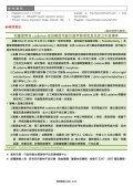 下載檔案 - 佛教慈濟綜合醫院 - Page 2