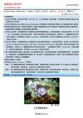 下載檔案 - 佛教慈濟綜合醫院 - Page 3