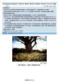 下載檔案 - 佛教慈濟綜合醫院 - Page 4