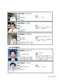 新人新氣象攝影/古亭和、童芳文、洪瑞欽 - 佛教慈濟綜合醫院 - Page 2