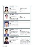 新人新氣象攝影/古亭和、童芳文、洪瑞欽 - 佛教慈濟綜合醫院 - Page 3