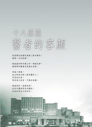 大林原鄉簡骨科 - 佛教慈濟綜合醫院