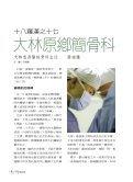 大林原鄉簡骨科 - 佛教慈濟綜合醫院 - Page 2