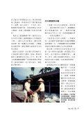 大林原鄉簡骨科 - 佛教慈濟綜合醫院 - Page 3