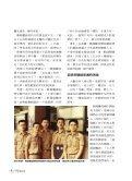 大林原鄉簡骨科 - 佛教慈濟綜合醫院 - Page 4