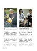 大林原鄉簡骨科 - 佛教慈濟綜合醫院 - Page 6