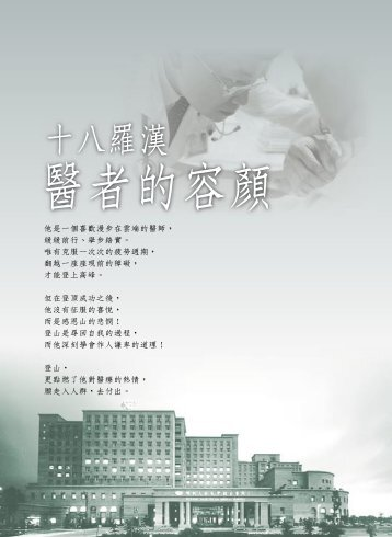 十八羅漢 - 佛教慈濟綜合醫院