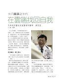 十八羅漢 - 佛教慈濟綜合醫院 - Page 2
