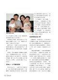 十八羅漢 - 佛教慈濟綜合醫院 - Page 3