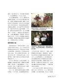 十八羅漢 - 佛教慈濟綜合醫院 - Page 4
