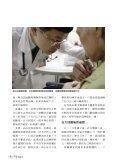 十八羅漢 - 佛教慈濟綜合醫院 - Page 7