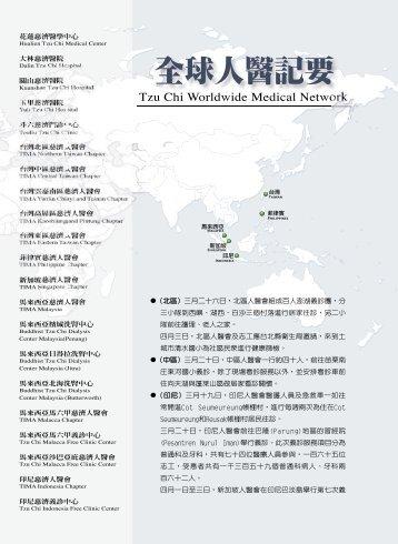全球人醫紀要 - 佛教慈濟綜合醫院
