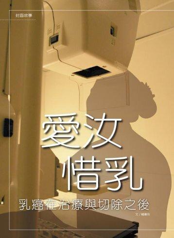 乳癌在治療與切除之後 - 佛教慈濟綜合醫院