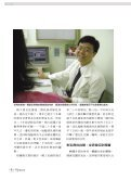 乳癌在治療與切除之後 - 佛教慈濟綜合醫院 - Page 3