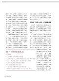 乳癌在治療與切除之後 - 佛教慈濟綜合醫院 - Page 5