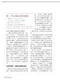 乳癌在治療與切除之後 - 佛教慈濟綜合醫院 - Page 7
