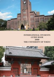 international students guide book the university of tokyo - 東京大学