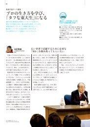 プロの生き方を学び、 「タフな東大生」になる - 東京大学