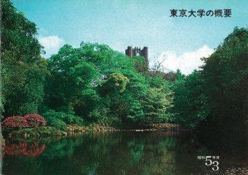 1978(S53)年 - 東京大学