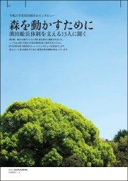 濱田総長体制を支える13人に聞く - 東京大学