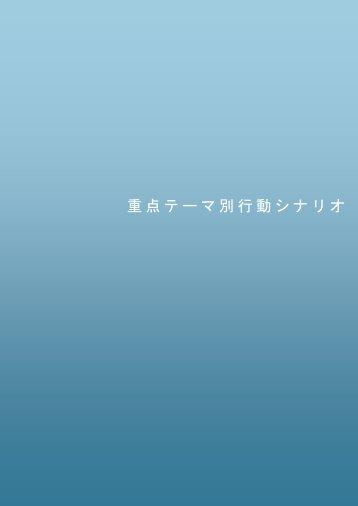 重点テーマ別行動シナリオ - 東京大学