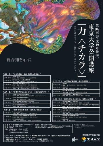 東京大学公開講座