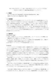 「東大・国立天文台グループ、世界一の電力効率をもつ ... - 東京大学