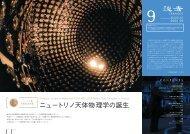 ニュートリノ天体物理学の誕生 - 東京大学