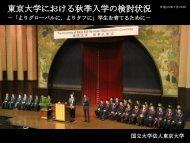 構想 - 東京大学