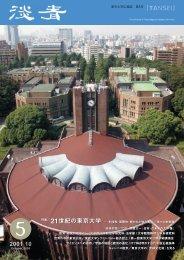 TANSEI - 東京大学