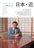 TANSEI - 東京大学 - Page 2