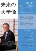 TANSEI - 東京大学 - Page 3
