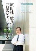 変わりゆく 森のゆくえ - 東京大学 - Page 4