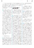変わりゆく 森のゆくえ - 東京大学 - Page 5