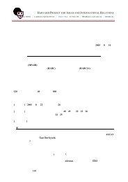 HPAIR2005東京会議 - 東京大学