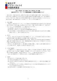 平成25年10月期・平成26年 - 東京大学