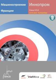 catalogue Innoprom 2012 - UBIFRANCE