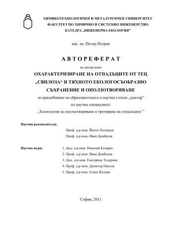 Петър Петров - Химикотехнологичен и металургичен университет
