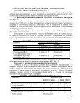 Петър Петров - Химикотехнологичен и металургичен университет - Page 4