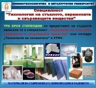 Технология на стъклото, керамиката и свързващите вещества