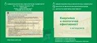 Енергийна и екологична ефективност - Химикотехнологичен и ...