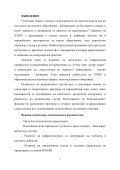 О Т Ч Е Т Е Н Д О К Л А Д - Химикотехнологичен и металургичен ... - Page 2