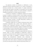 А В Т О Р Е Ф Е Р А Т - Химикотехнологичен и металургичен ... - Page 4