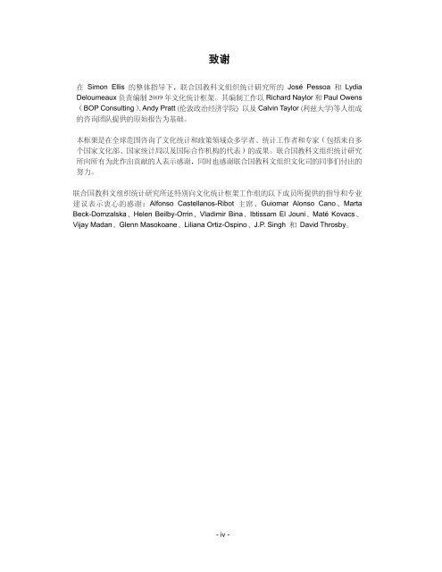2009年联合国教科文组织文化统计框架 - Institut de statistique de l ...