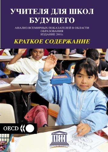 учителя для школ будущего