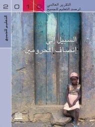 Arabic (7908 Kb) - Institut de statistique de l'Unesco