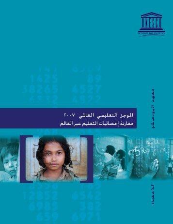 املوجز التعليمي العاملي 2007 ﻣﻘاﺭﻧﺔ ﺇﺣﺼاﺋياﺕ التعليﻢ ﻋﺒﺮ العال