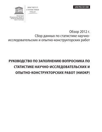 Обзор 2012 г. Сбор данных по статистике научно ...