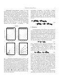 Pressure Studies of Subthreshold Photoionization: CH3I, C2H5I and ... - Page 6